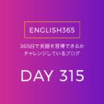 英語習得チャレンジ「315日目」…after I finish/終わったら…?