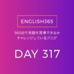 英語習得チャレンジ「317日目」…among/そういえば習ったようなものもある