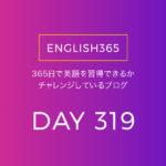 英語習得チャレンジ「319日目」…sweat/夏は汗で困る