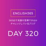 英語習得チャレンジ「320日目」…terrible disaster/大変なこともある