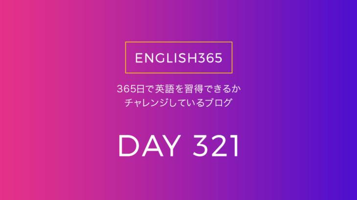 英語習得チャレンジ「321日目」…late later belated/遅れることもある