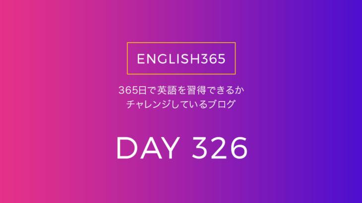 英語習得チャレンジ「326日目」…rooting for/応援したいこともある