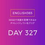 英語習得チャレンジ「327日目」… apply for/申し込みたいこともある