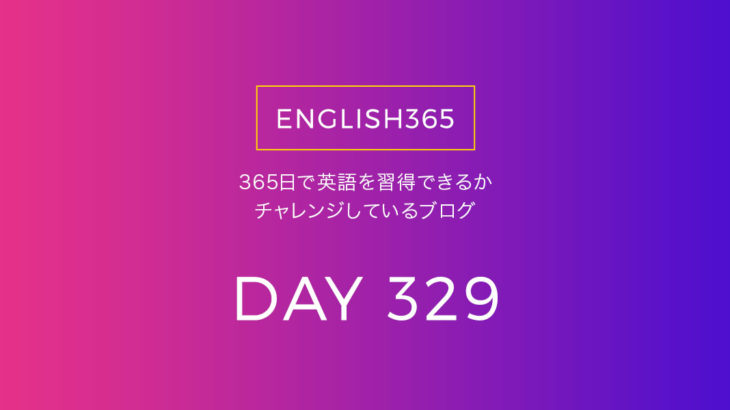 英語習得チャレンジ「329日目」…whole/使い分けたいときもある