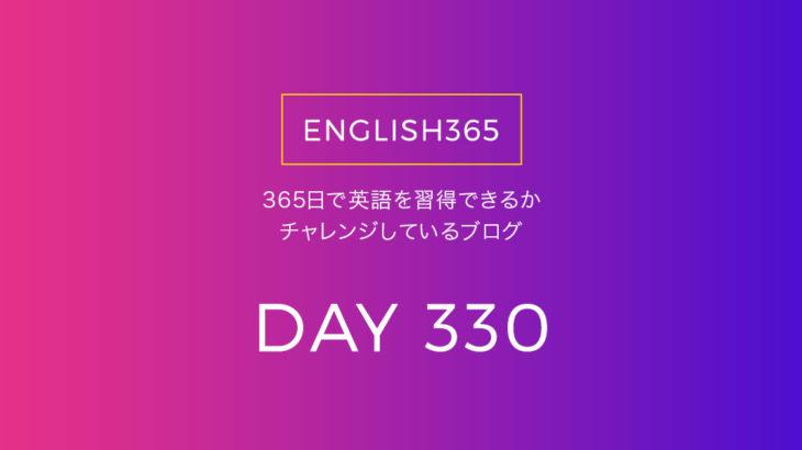 英語習得チャレンジ「330日目」…I want to be/なりたいものもある