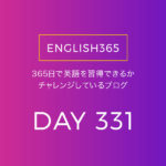 英語習得チャレンジ「331日目」…intend/つもり!という時もある