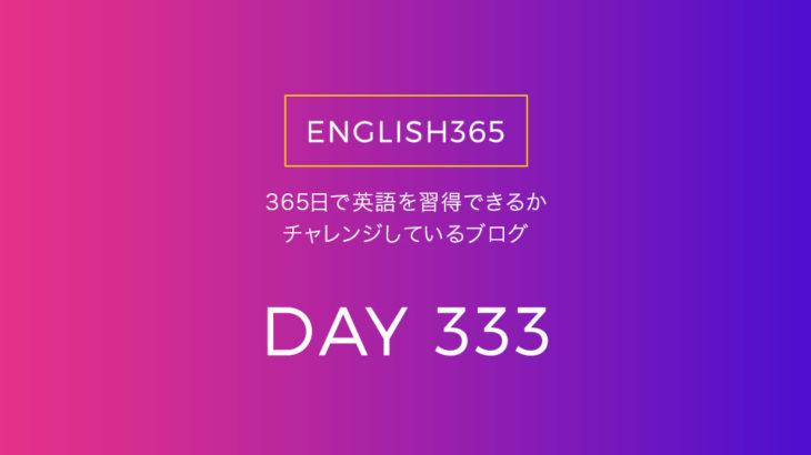 英語習得チャレンジ「333日目」…call of/中止になることもある…