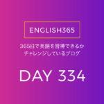 英語習得チャレンジ「334日目」…out of business/閉店しちゃうこともある…