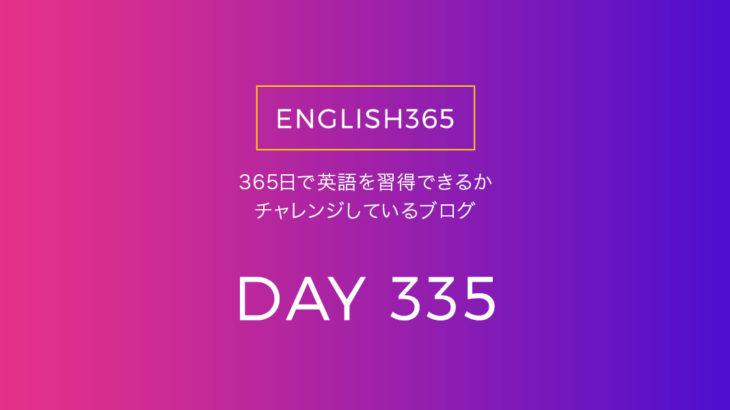英語習得チャレンジ「335日目」…bug,system trouble/バグるときもある