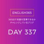 英語習得チャレンジ「337日目」…eager to/熱く希望するときもある