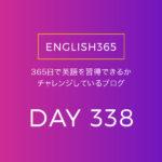 英語習得チャレンジ「338日目」…known as/知られてることもある