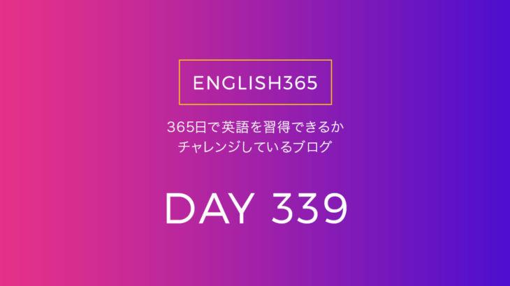 英語習得チャレンジ「339日目」…watch/注意したいときもある