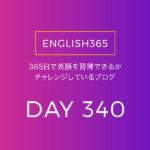 英語習得チャレンジ「340日目」…tap/押したいときもある