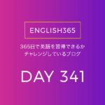 英語習得チャレンジ「341日目」…struggle/キツイけど頑張りたいときもある
