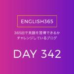 英語習得チャレンジ「342日目」…look for ways to/方法を探したいときもある