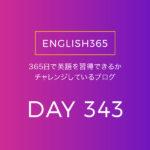 英語習得チャレンジ「343日目」…depend/頼りたいこともある