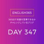 英語習得チャレンジ「347日目」…Here's how/方法が知りたいときもある