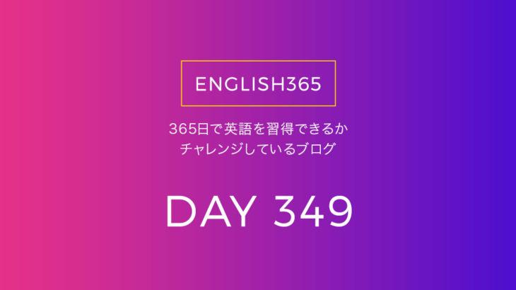 英語習得チャレンジ「349日目」…mandate/命令が下るときもある