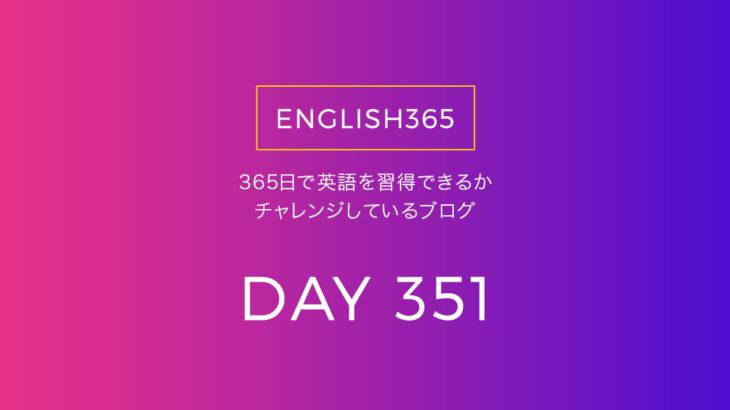 英語習得チャレンジ「351日目」…claim/主張したいこともある