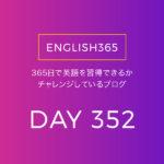 英語習得チャレンジ「352日目」…green light/許可をもらうときもある