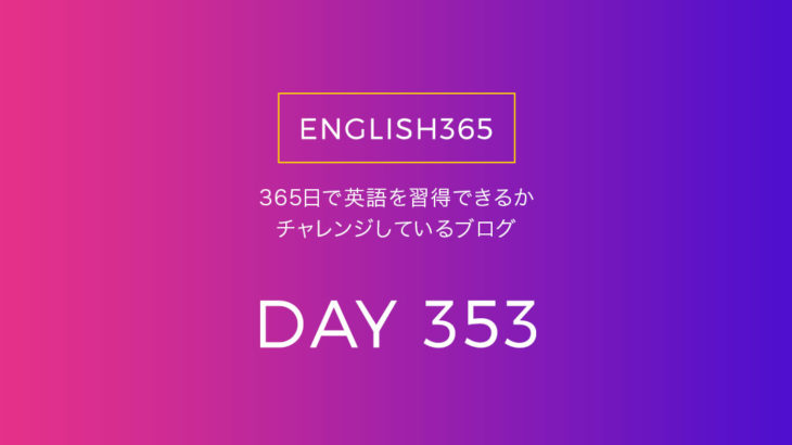 英語習得チャレンジ「353日目」…nervous/緊張することもある