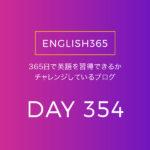 英語習得チャレンジ「354日目」…decide/決めたいこともある