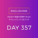 英語習得チャレンジ「357日目」…Once ○○ is gone/なくなったらと言いたいときもある