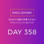 英語習得チャレンジ「358日目」…○○ is the only one who can do that./誰かにしかできないこともある