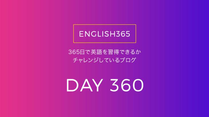 英語習得チャレンジ「360日目」…always~same/ばっかりと言いたいときもある