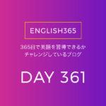 英語習得チャレンジ「361日目」…hammer out/打ち出したいこともある