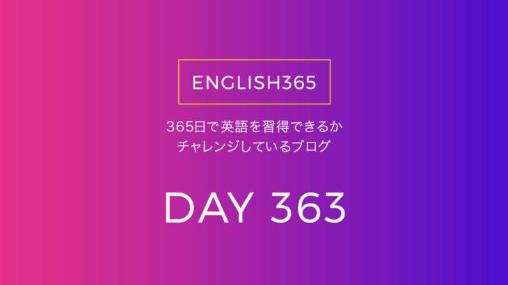 英語習得チャレンジ「363日目」…most likely/きっとと言いたいときもある