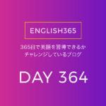 英語習得チャレンジ「364日目」…Me when…/○○している時の私