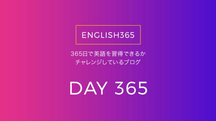 英語習得チャレンジ「365日目」…In the age of…/そういう時代のときもある
